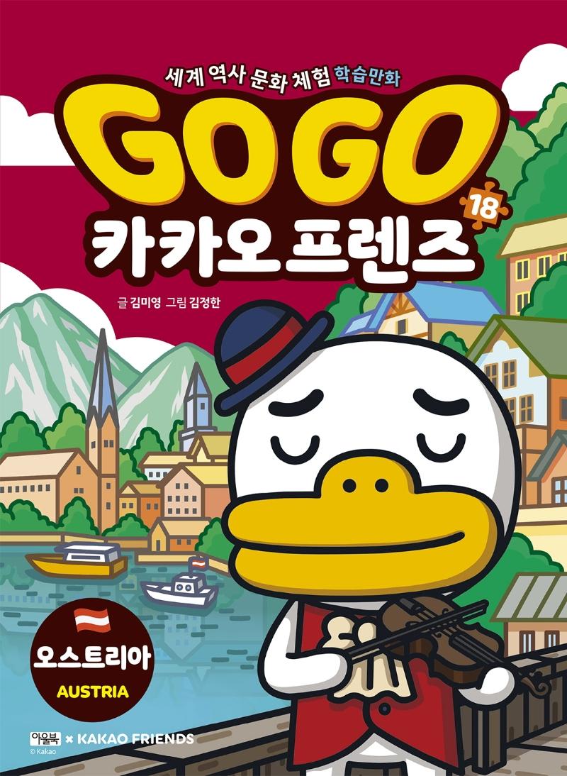 Go Go 카카오프렌즈 : 세계 역사 문화 체험 학습만화. 18, 오스트리아