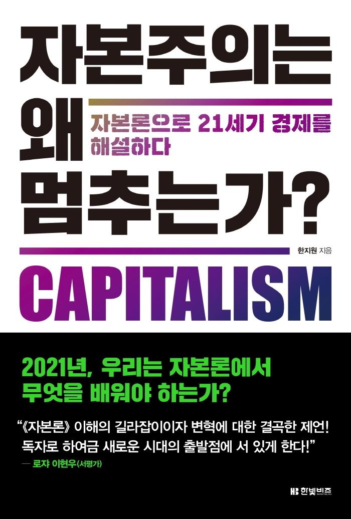 자본주의는 왜 멈추는가?