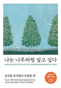 나는 나무처럼 살고 싶다 표지