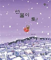 선물이 툭! : 김도아 그림책
