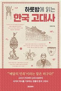 [역사] (하룻밤에 읽는)한국 고대사