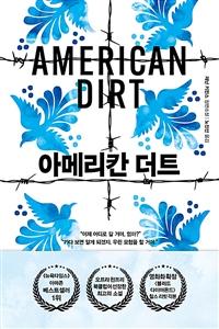 아메리칸 더트: 제닌 커민스 장편소설