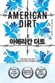아메리칸 더트 : 제닌 커민스 장편소설