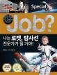 (Job?) 나는 로켓, 탐사선 전문가가 될 거야!