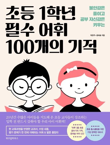 (불안감은 줄이고 공부 자신감은 키우는)초등 1학년 필수 어휘 100개의 기적 표지