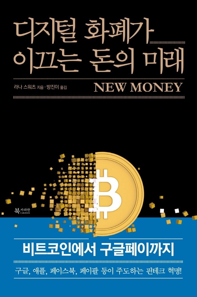 디지털 화폐가 이끄는 돈의 미래 : 비트코인에서 구글페이까지 표지