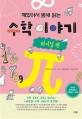 재밌어서 밤새 읽는 수학 이야기 (파이널 편)
