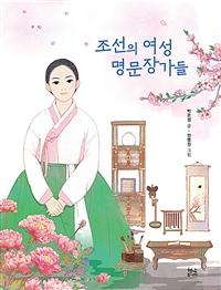 조선의 여성 명문장가들 표지