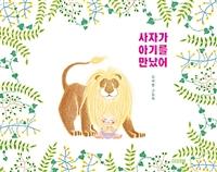 사자가 아기를 만났어: 김새별 그림책 표지