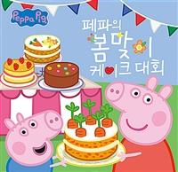 페파의 봄맞이 케이크 대회 표지