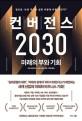컨버전스 2030 : 미래의 부와 기회