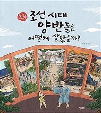 조선 시대 양반들은 어떻게 살았을까?: 평생도 그림여행 표지
