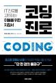 코딩 진로 = Coding : IT 진로를 고민하는 이들을 위한 지침서