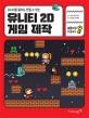 (유니티를 몰라도 만들 수 있는)유니티 2D 게임 제작