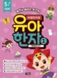 (마법천자문) 유아 한자. 1, 유치원과 친구 : 놀면서 배우는 첫 한자