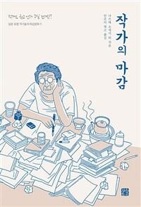 작가의 마감 : 일본 유명 작가들의 마감분투기