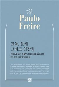 교육, 문해 그리고 인간화 : 전작으로 보는 파울로 프레이리의 삶과 사상