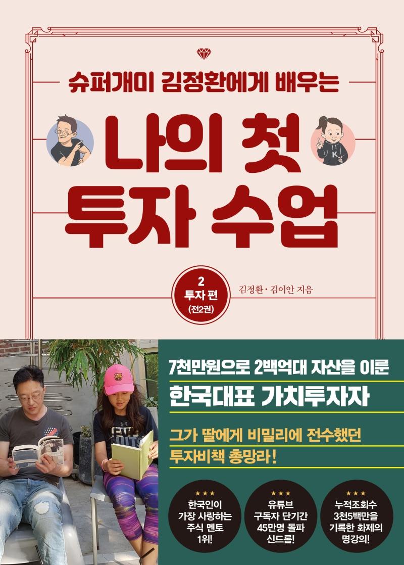 (슈퍼개미 김정환에게 배우는) 나의 첫 투자 수업. 2 : 투자편 표지
