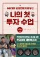 (슈퍼개미 김정환에게 배우는)나의 첫 투자 수업. 2, 투자 편 표지
