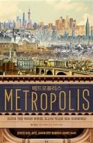 메트로폴리스 인간의 가장 위대한 발명품 도시의 역사로 보는 인류문명사