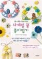 (봄 여름 가을 겨울)사계절 꽃 종이접기