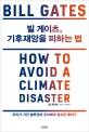 빌 게이츠, 기후재앙을 피하는 법 : 우리가 가진 솔루션과 우리에게 필요한 돌파구