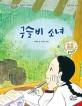 구슬비 소녀 : 권오순 시인의 「구슬비」이야기