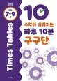 수학이 쉬워지는 하루 10분 구구단 (7~9세)