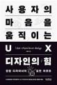 사용자의 마음을 움직이는 UX 디자인의 힘 : 경험 디자이너의 실전 리포트