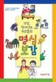 11살, 함께 쓰는 우리들의 명심보감 (2021 대구광역시교육청 책쓰기 프로젝트)