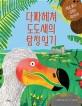 다파헤쳐 도도새의 탐정 일기 (멸종 위기 동물의 미스터리)