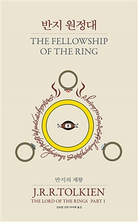 반지의 제왕. 1, 반지 원정대 표지