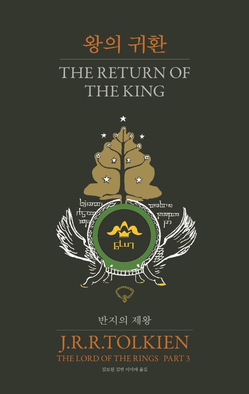 반지의 제왕. 3, 왕의 귀환 표지
