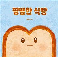 평범한 식빵 표지