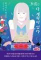그녀는 다 계획이 있다  : 히가시노 게이고 장편소설 표지