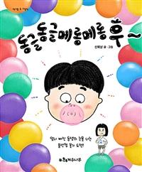 동글동글 메롱메롱 후~ 표지