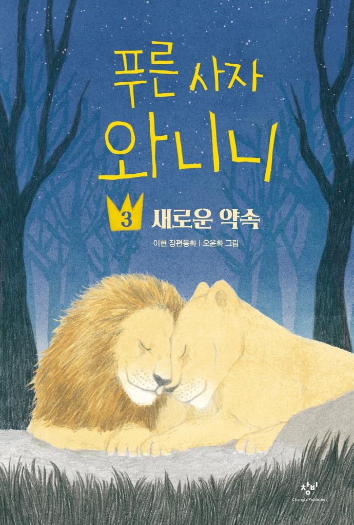 푸른 사자 와니니. 3, 새로운 약속 표지