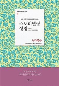 (성경 전 장을 이야기로 풀어 쓴) 스토리텔링성경. 3, 신약-누가복음