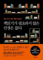 책읽기가 필요하지 않은 인생은 없다 : 삶의 무기가 되는 책읽기의 쓸모
