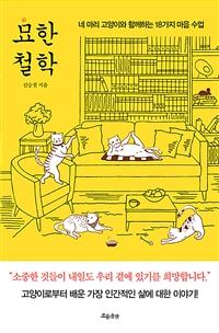 묘한 철학: 네 마리 고양이와 함께하는 18가지 마음 수업 표지
