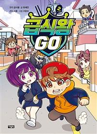 급식왕 GO. 2 표지
