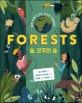 숲, 모두의 숲 (숲의 미래가 바로 우리의 미래예요!)