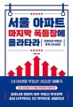 서울 아파트 마지막 폭등장에 올라타라 (오윤섭의 부동산 투자 인사이트)