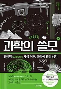 과학의 쓸모: 팬데믹 세상 이후, 과학에 관한 생각 표지