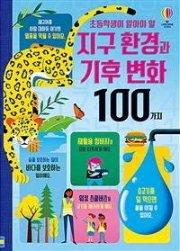 (초등학생이 알아야 할)지구 환경과 기후 변화 100가지 표지