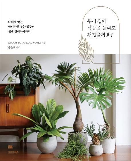 우리 집에 식물을 들여도 괜찮을까요? : 나에게 맞는 반려식물 찾는 법부터 실내 인테리어까지
