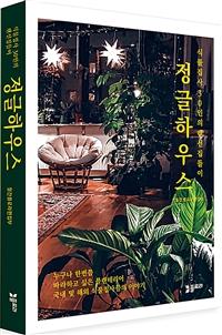 정글하우스 : 식물집사 30인의 랜선집들이 표지