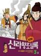 만화 신라왕조실록 3 (제23대 법흥왕부터 제30대 문무왕까지)