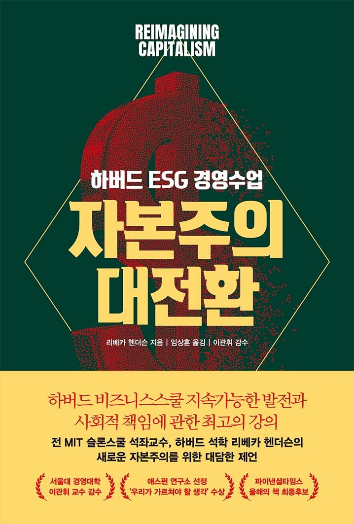 자본주의 대전환 : 하버드 ESG 경영수업