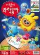 어린이 과학동아 Vol.5